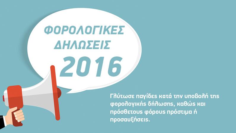 Φορολογικές δηλώσεις 2016